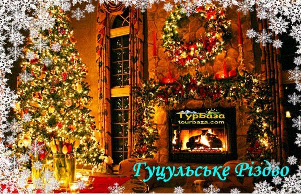 Гуцульське_Різдво