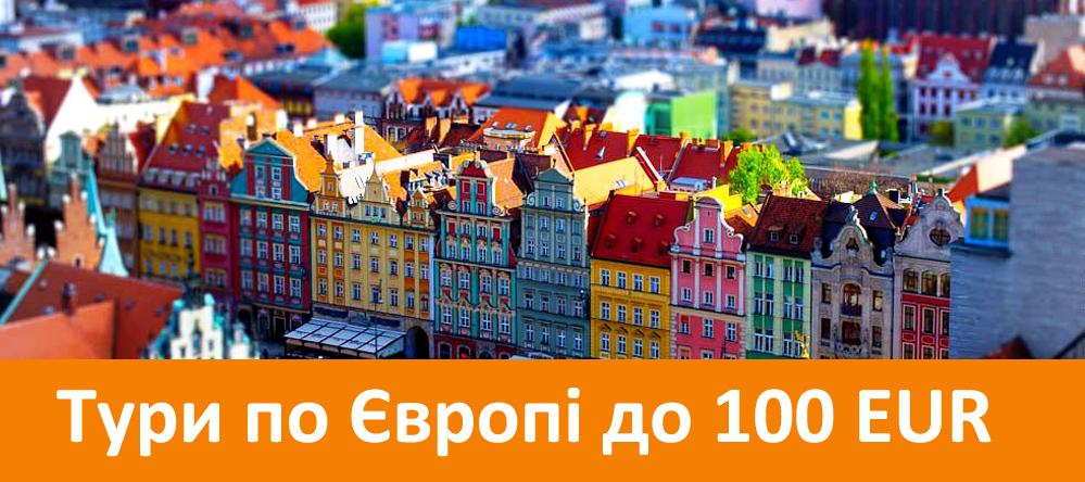 Тури по Європі до 100 EUR