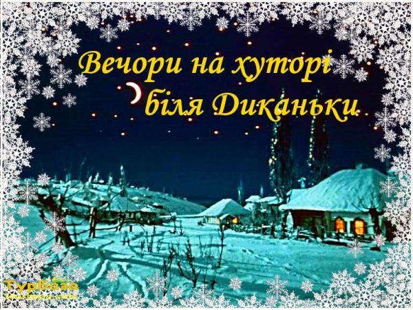 вечера не хуторе близ Диканьки