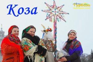 Коза-в-Чернігові