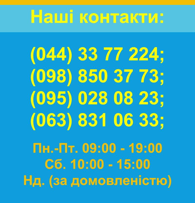 Контакти туристичної компанії ТУРБАЗА