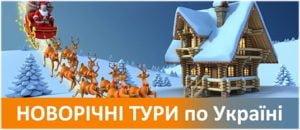 Новорічні тури на Новий Рік