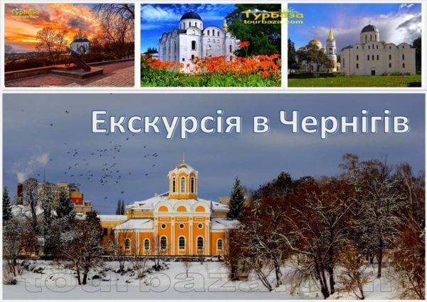 Екскурсія в Чернігів