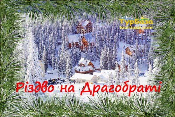 Різдво на Драгобраті. Карпати