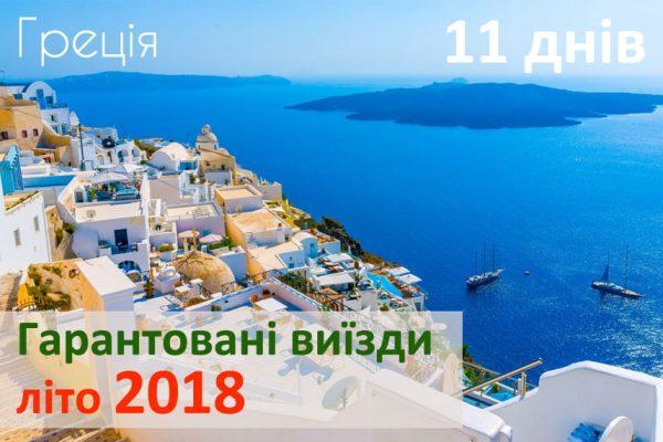 Відпочинок у Греції на 11 днів