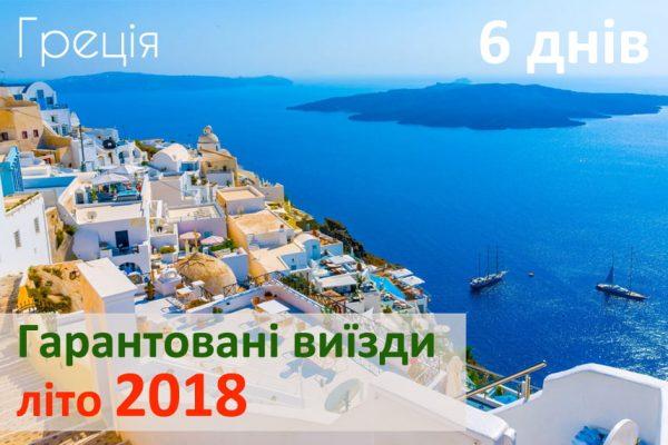 Відпочинок у Греції на 6 днів
