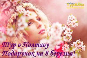 tur-v-poltavy-8
