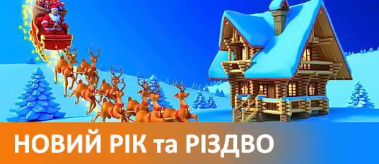 Новорічні тури від tourbaza.com
